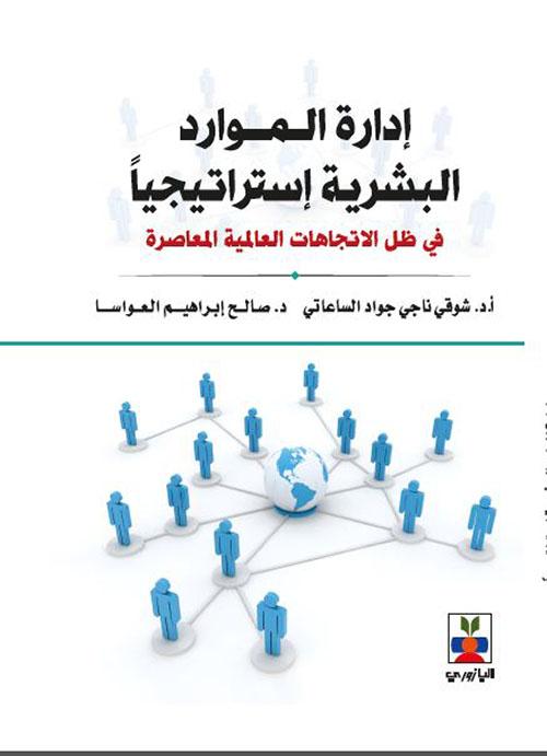 إدارة الموارد البشرية إستراتيجياً في ظل الإتجاهات العالمية المعاصرة