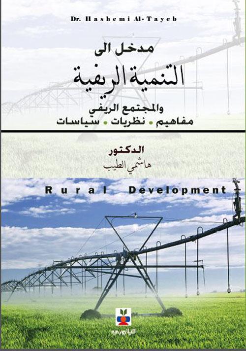مدخل إلى التنمية الريفية والمجتمع الريفي مفاهيم، نظريات، سياسات