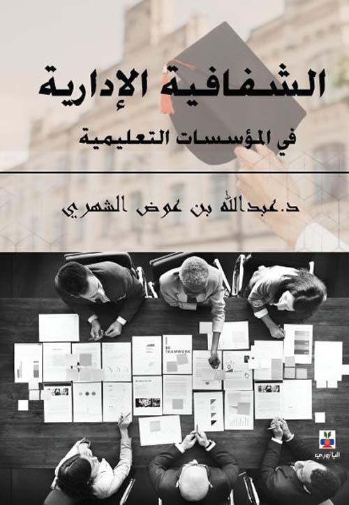 الشفافية الإدارية في المؤسسات التعليمية