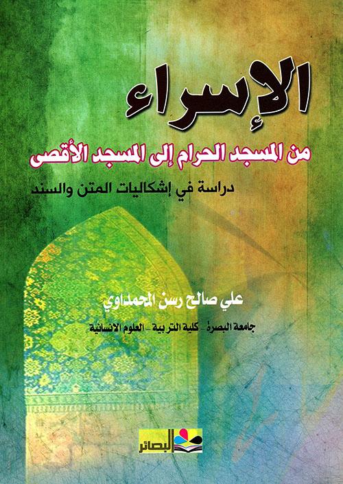 الإسراء من المسجد الحرام إلى المسجد الأقصى ؛ دراسة في إشكاليات المتن والسند