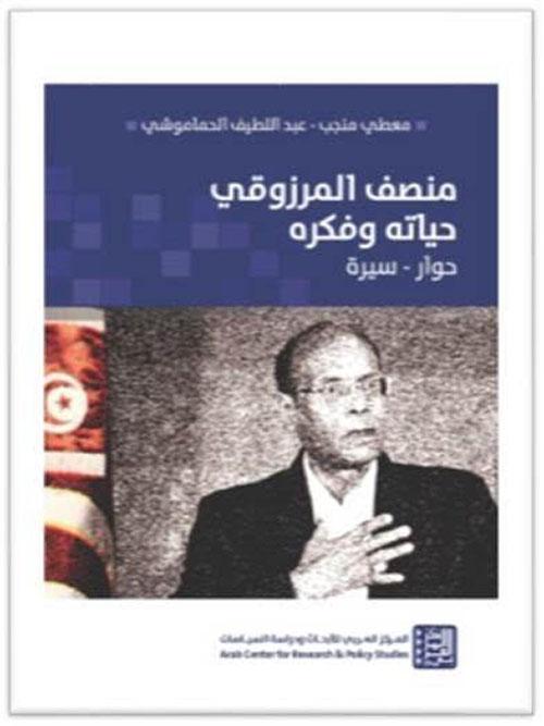 منصف المرزوقي حياته وفكره ؛ حوار - سيرة