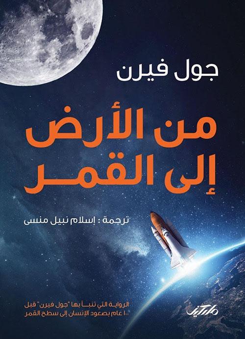 من الأرض إلى القمر