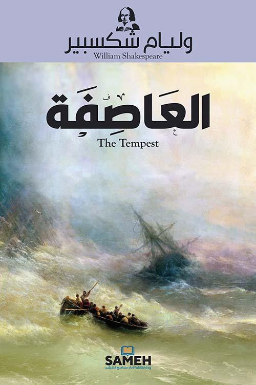 العاصفة The Tempest