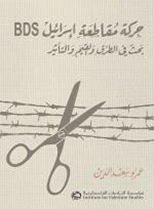 حركة مقاطعة إسرائيل BDS : بحث في الطرق والقيم والتأثير
