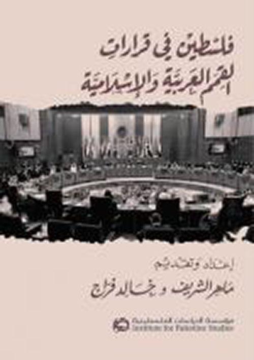 فلسطين في قرارات القمم العربية والإسلامية