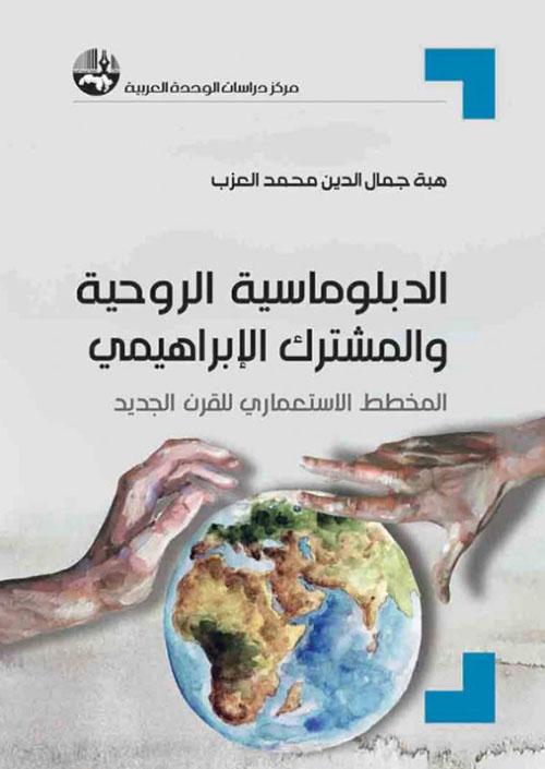 الدبلوماسية الروحية والمشترك الإبراهيمي : المخطط الاستعماري للقرن الجديد