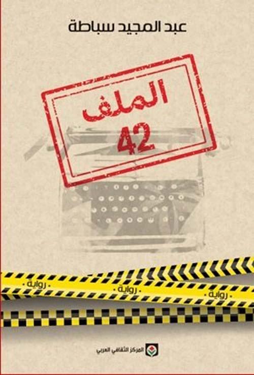 الملف 42