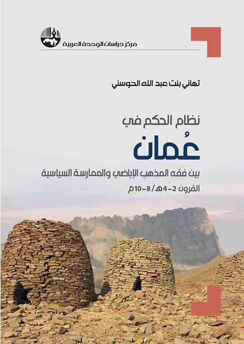 نظام الحكم في عمان ؛ بين فقه المذهب الإباضي والممارسة السياسية (القرون 2-4 هـ/ 8-10 م)