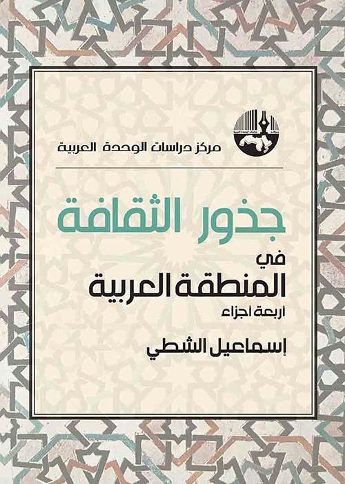 جذور الثقافة في المنطقة العربية