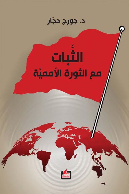 الثبات مع الثورة الأممية