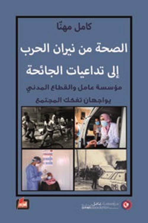 الصحة من نيران الحرب ؛ إلى تداعيات الجائحة