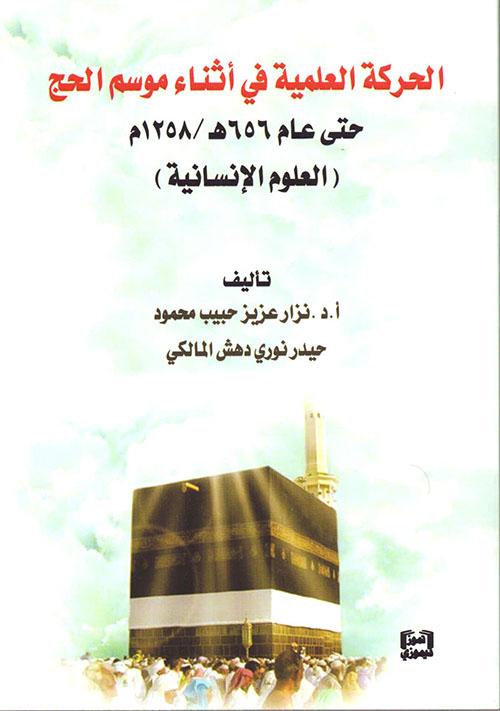 الحركة العلمية في أثناء موسم الحج حتى عام 656 هـ / 1258 م (العلوم الإنسانية)