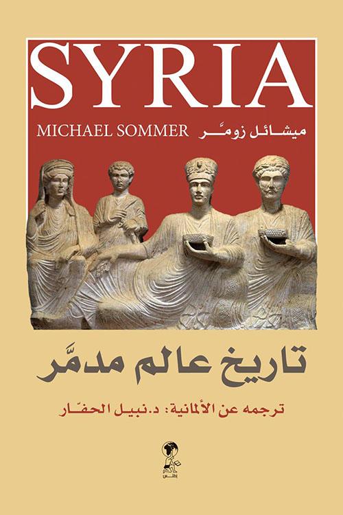 سوريا - تاريخ عالم مدمر