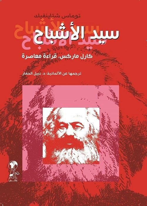 سيد الأشباح - كارل ماركس، قراءة معاصرة