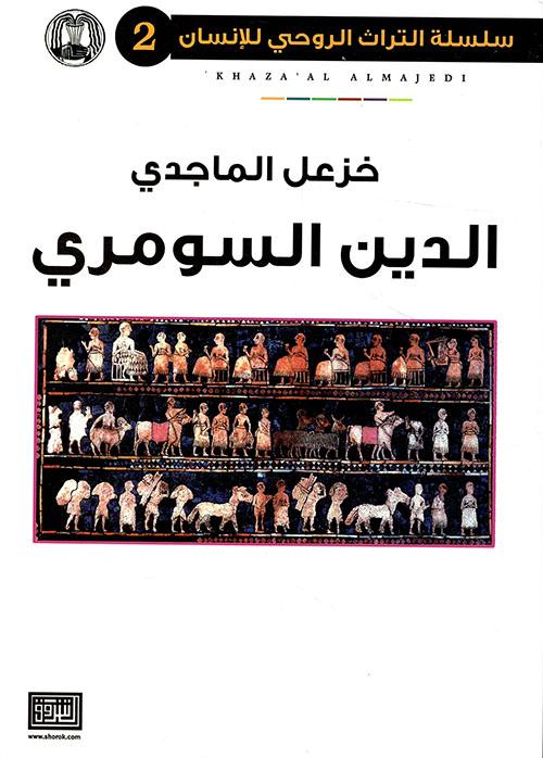 الدين السومري