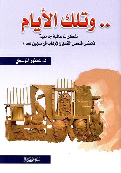 وتلك الأيام ؛ مذكرات طالبة جامعية ؛ تحكي قصص القمع والإرهاب في سجون صدام