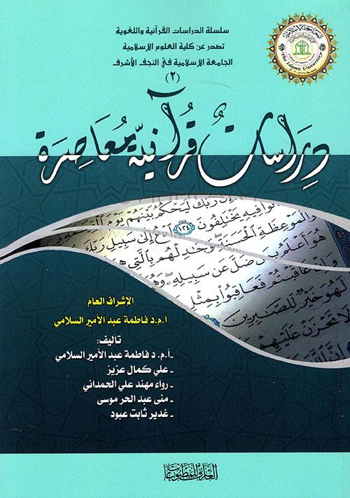 دراسات قرآنية معاصرة
