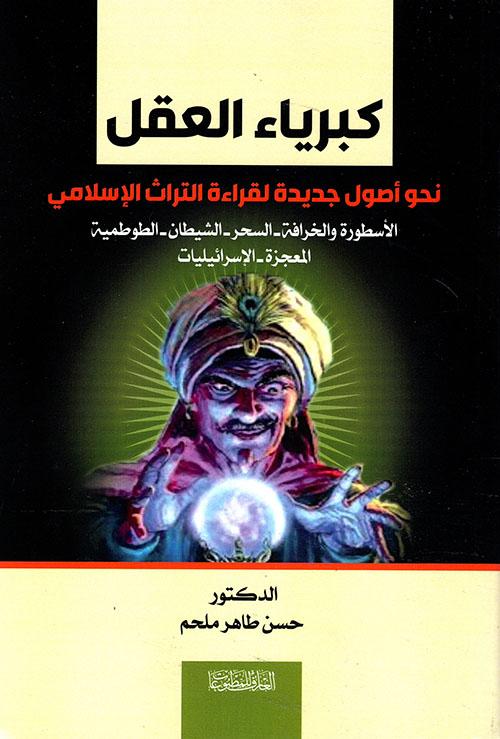 كبرياء العقل ؛ نحو أصول جديدة لقراءة التراث الإسلامي