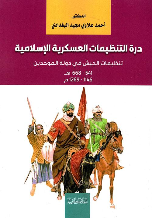 دور التنظيمات العسكرية الإسلامية ؛ تنظيمات الجيش في دولة الموحدين
