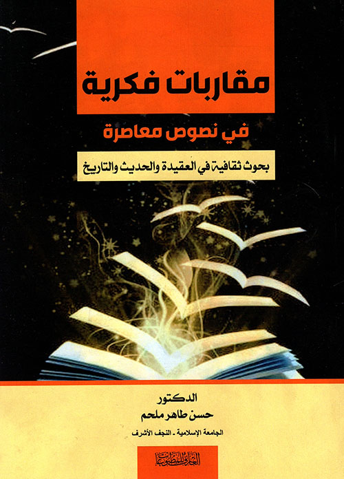 مقاربات فكرية ؛ في نصوص معاصرة ؛ بحوث ثقافية في العقيدة والحديث والتاريخ