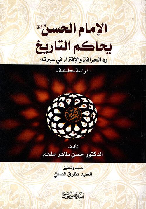 الإمام الحسين عليه السلام يحاكم التاريخ ؛ رد الخرافة والإفتراء في سيرته