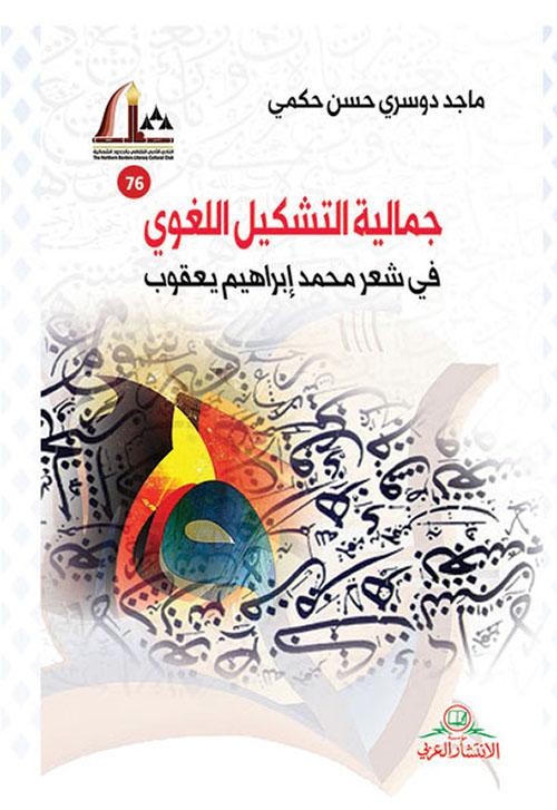 جمالية التشكيل اللغوي؛ في شعر محمد إبراهيم يعقوب