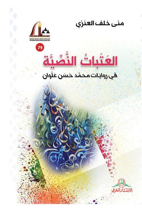 العتبات النصية؛ في روايات محمد حسن علوان