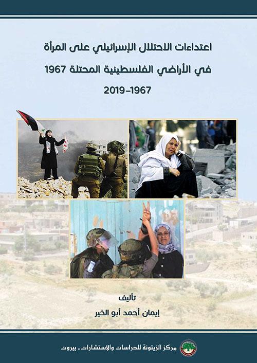 اعتداءات الاحتلال الإسرائيلي على المرأة في الأراضي الفلسطينية المحتلة 1967 (1967-2019)