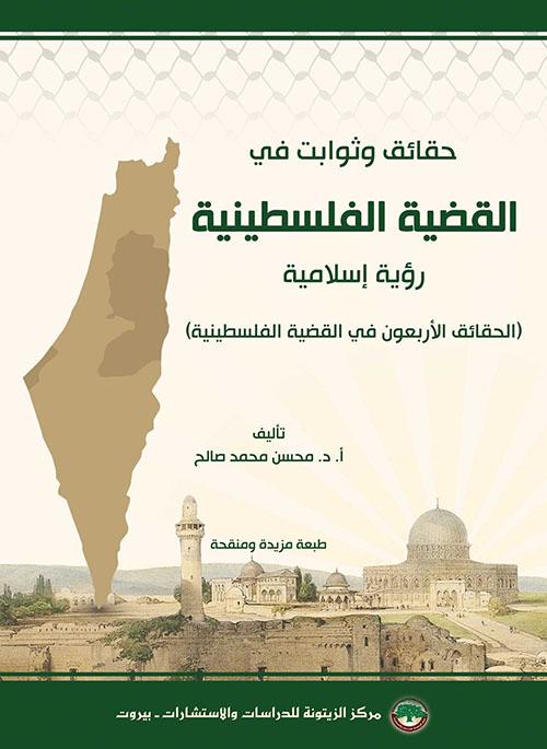 حقائق وثوابت في القضية الفلسطينية (النسخة النصيّة)
