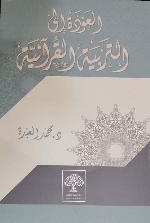 العودة إلى التربية القرآنية