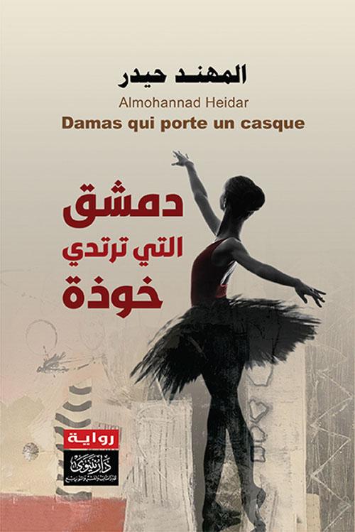 دمشق التي ترتدي خوذة