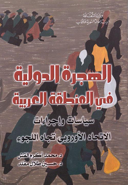 الهجرة الدولية في المنطقة العربية - سياسات وإجراءات الإتحاد الأوروبي تجاه اللجوء