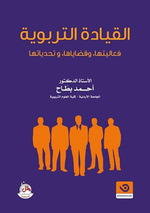 القيادة التربوية - فعاليتها وقضاياها وتحدياتها
