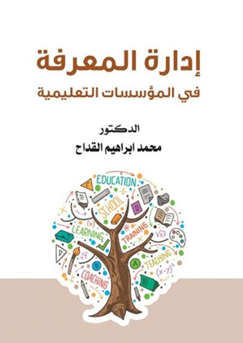 إدارة المعرفة في المؤسسات التعليمية - الريادة والتفوق