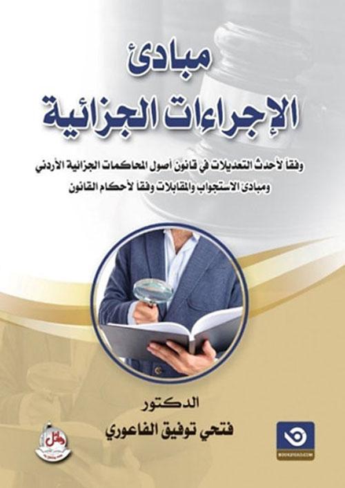 مبادئ الإجراءات الجزائية وفقاً لأحدث التعديلات في قانون اصول المحاكمات الجزائية الأردني
