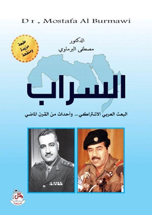 السراب - البعث العربي الإشتراكي وأحداث من القرن الماضي