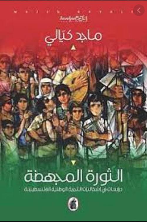 الثورة المجهضة : دراسات في إشكاليات التجربة الوطنية الفلسطينية