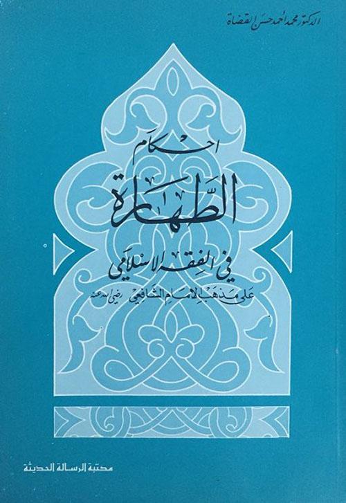 أحكام الطهارة في الفقه الإسلامي على مذهب الإمام الشافعي