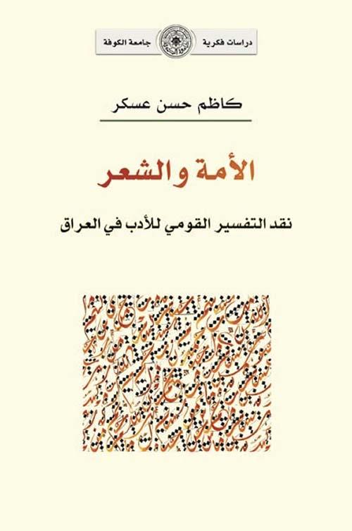 الأمة والشعر ؛ نقد التفسير القومي للأدب في العراق