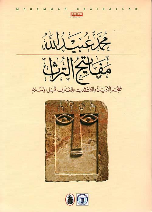 مفاتيح التراث ؛ معجم الأديان والمعتقدات والمعارف قبل الإسلام
