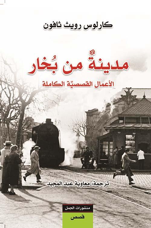 مدينة من بخار ؛ الأعمال القصصية الكاملة