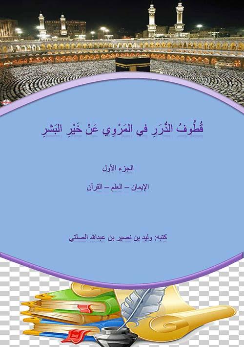قطوف الدرر في المروي عن خير البشر - الجزء الأول ؛ الإيمان - العلم - القرآن
