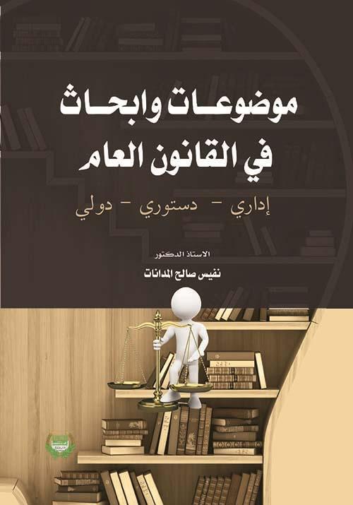 موضوعات وأبحاث في القانون العام ؛ إداري - دستوري - دولي