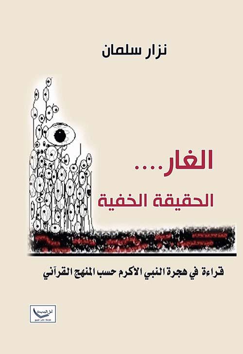 الغار .... الحقيقة الخفية ؛ قراءة في هجرة النبي الأكرم حسب المنهج القرآني