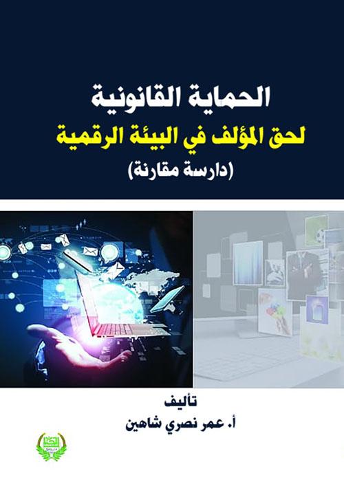 الحماية القانونية لحق المؤلف في البيئة الرقمية ( دراسة مقارنة )