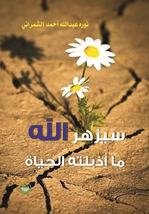 سيزهر الله ما أذبلته الحياة