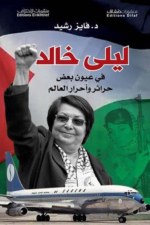 ليلى خالد ؛ في عيون بعض حرائر وأحرار العالم