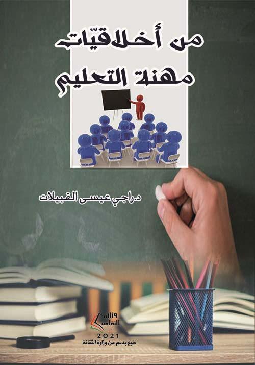 من أخلاقيات مهنة التعليم