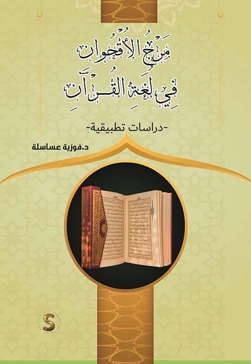 مرج الأقحوان في لغة القرآن