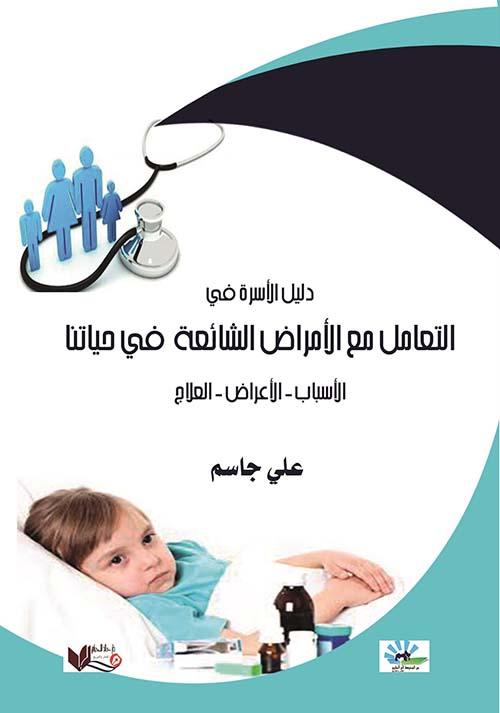دليل الأسرة في التعامل مع الأمراض الشائعة في حياتنا ؛ الأسباب - الأعراض - العلاج